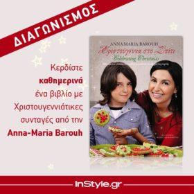 Αυτή είναι η λίστα των νικητών για το νέο βιβλίο της Anna Maria Barouh