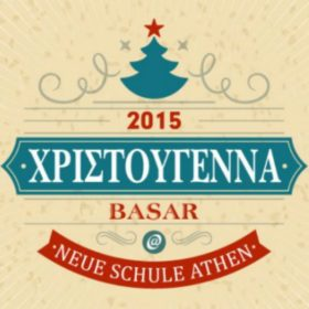 X-mas calendar: Χριστουγεννιάτικο παζάρι από το Neue Schule Athen