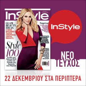 New issue: 10+1 λόγοι για να αποκτήσετε ΤΩΡΑ το νέο τεύχος του InStyle