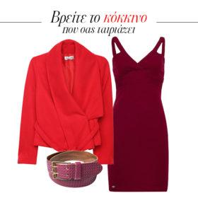 Shop it! Βρείτε το κόκκινο που σας ταιριάζει για την ημέρα του Αγίου Βαλεντίνου