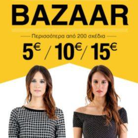 Μη χάσετε το bazaar όπου μπορείτε να βρείτε ρούχα που ξεκινούν από 5 ευρώ
