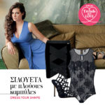 korinthiou maria, love your body, instyletrendswelove