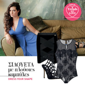 InStyle Trends We Love @ Golden Hall: Η Μαρία Κορινθίου θα βρίσκεται εκεί για να μας εξηγήσει πώς πρέπει να ντύνεται μια γυναίκα με καμπύλες