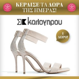 InStyle Trends We Love @ Golden Hall: Κερδίστε παπούτσια από τον Καλογήρου και ένα total look J'aime Les Garcons
