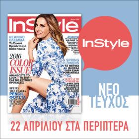 InStyle Μαΐου: Αποκτήστε το νέο τεύχος που κυκλοφορεί 22/4