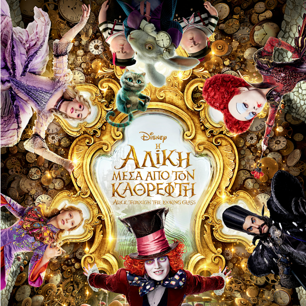 alice through the looking glass poster greek