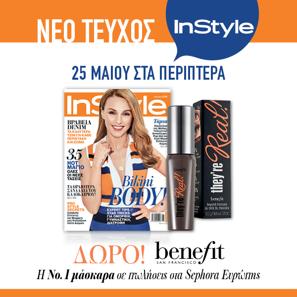 InStyle Newsstand Promo 600x600insta