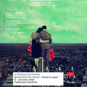 To Parthenώn Film Festival – Σινεμά στο χωριό, επανέρχεται για δεύτερη χρονιά