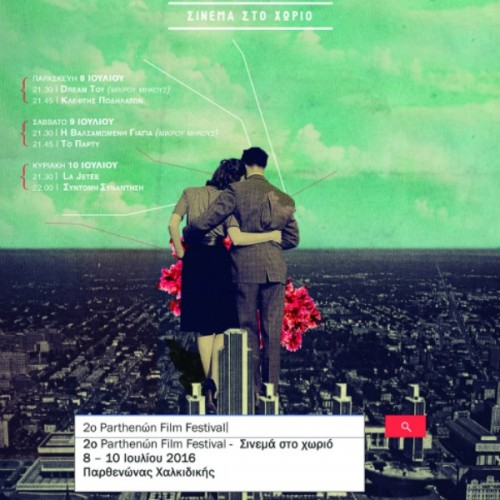 389188f2d6 To Parthenώn Film Festival - Σινεμά στο χωριό