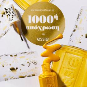 Η 1000η απόχρωση της Essie είναι εδώ και είναι φαντασμαγορική!