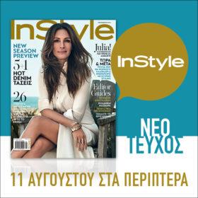 New issue: 10+1 λόγοι για να αποκτήσετε το νέο InStyle που κυκλοφορεί στις 11 Αυγούστου