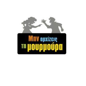 Μην αρχίζεις τη Μουρμούρα: Το trailer για τη νέα σεζόν και τα δύο καινούρια ζευγάρια