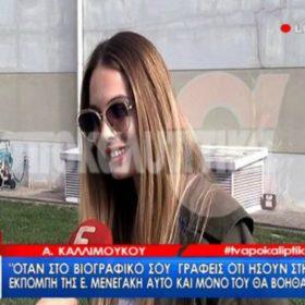 Η ενόχληση της Αντωνίας Καλλιμούκου on camera: Η ερώτηση που την έκανε να διακόψει της συνέντευξη της!