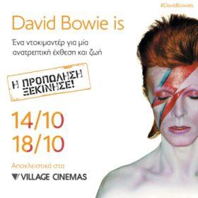 Αποκλειστικά στα Village Cinemas: Ένα ντοκιμαντέρ για τον David Bowie που δεν πρέπει να χάσετε