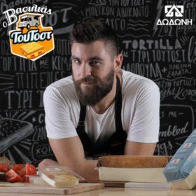 O Γαβριήλ Νικολαΐδης και η Δωδώνη ετοιμάζουν τις πιο ωραίες συνταγές για τοστ