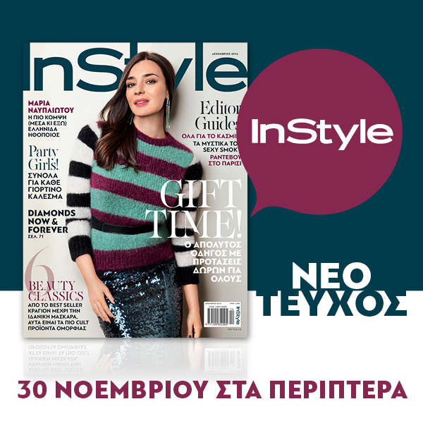 instyle-newsstand-promo-600x600cover2