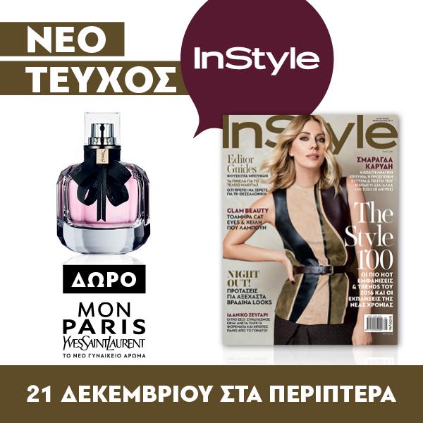 instyle-newsstand-promo-600x600insta