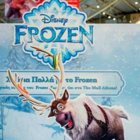Αρέσει στα παιδιά σας το Frozen; Τότε δεν πρέπει να χάσετε το event αυτό!