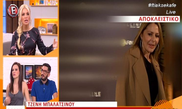 Νέα κόντρα: Η Κατερίνα Καινούργιου μόλις είπε πως η Τζένη Μπαλάτσινού δεν ήταν ποτέ πρωτοκλασάτη παρουσιάστρια