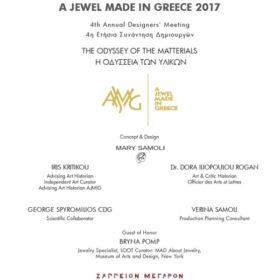 Μη χάσετε αυτή τη μοναδική έκθεση για το ελληνικό κόσμημα