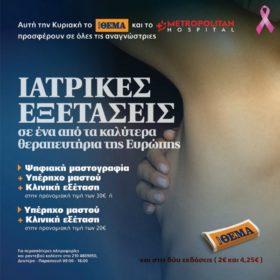 Το Πρώτο Θέμα & το Metropolitan Hospital προσφέρουν σε όλες τις γυναίκες ΕΞΕΤΑΣΕΙΣ ΑΣΠΙΔΑ