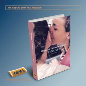 """Tο συναρπαστικό μυθιστόρημα """"Γυναίκες"""" της Μιρέλλας Παπαοικονόμου είναι στο ΘΕΜΑ!"""