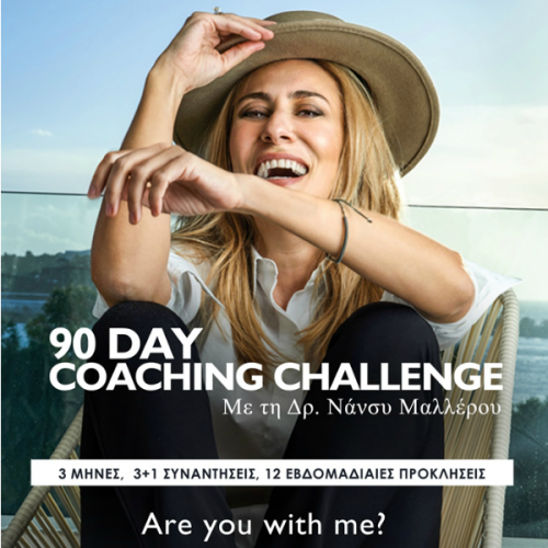 COACHING CHALLENGE WITH NANCY MALLEROU homepage 600 X 600