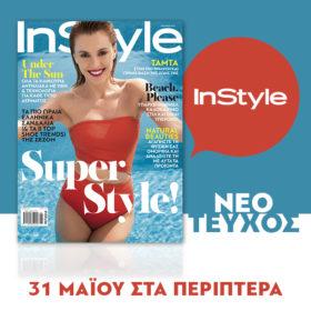 New issue: Να γιατί πρέπει να αποκτήσετε το νέο τεύχος του InStyle