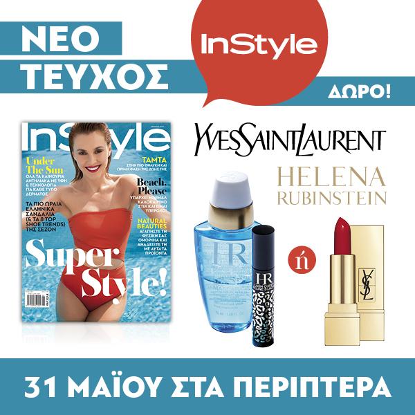 InStyle Newsstand Promo 600x600insta