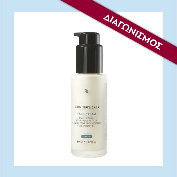 skinceuticals, diagwnismos, homepage