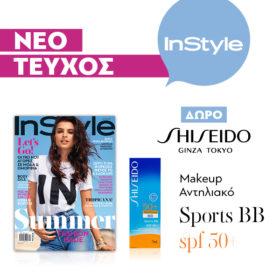 Το νέο τεύχους του InStyle σας κάνει δώρο το καλύτερο αντηλιακό