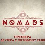 NOMADS---official-PREMIERA-2-10-KKATHIEMERINA..-XORIGOS_1180