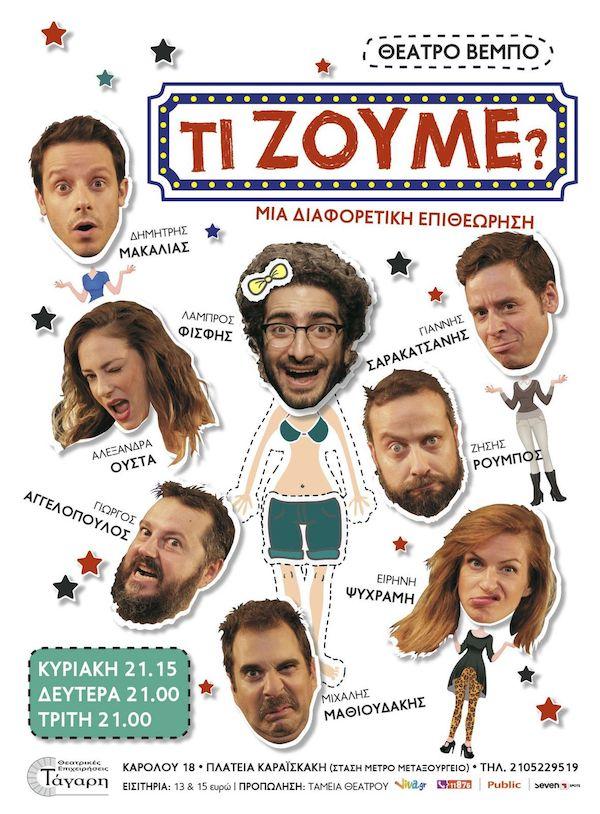 Ti_zoume_Poster2