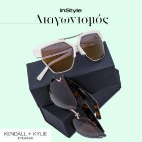 Σας δίνουμε την ευκαιρία να κερδίσετε ένα φανταστικό ζευγάρι γυαλιών KENDALL+KYLIE
