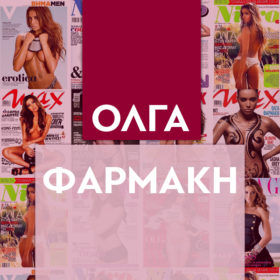 Όλγα Φαρμάκη: Το κορίτσι του Survivor δεν θυμίζει σε τίποτα τη γυναίκα που πόζαρε στα εξώφυλλα των ελληνικών περιοδικών