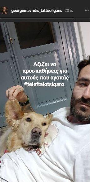 George_Mavridis_story
