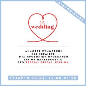 Τετάρτη 28/03: Δηλώστε συμμετοχή και κερδίστε πρόσκληση για να παραβρεθείτε στο πιο ξεχωριστό special bridal session