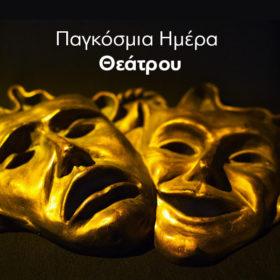 Παγκόσμια Ημέρα Θεάτρου: Εννιά ηθοποιοί θυμούνται την παράσταση που τους άλλαξε τη ζωή