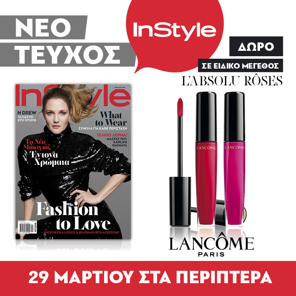 InStyle Newsstand Promo 600x600insta2