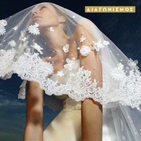 Αυτή είναι η νικήτρια που κέρδισε νυφικό της Σίλια Κριθαριώτη από την 5226 Bridal Collection