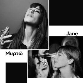 Είναι η Μυρτώ Αλικάκη και η Jane Birkin το ίδιο πρόσωπο;