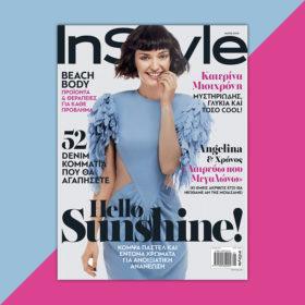 Το νέο τεύχος του InStyle κυκλοφορεί στις 26 Απριλίου