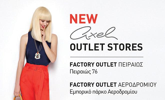 83b8ffcd64 Δύο νέα καταστήματα Axel Outlet στην Αττική - Μόδα
