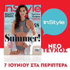 Το νέο τεύχος του InStyle κυκλοφορεί στις 7 Ιουνίου
