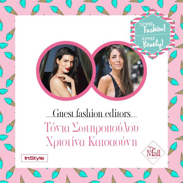 Παρασκευή 15/06: H Τόνια Σωτηροπούλου μαζί με τη fashion designer Χριστίνα Κατσαούνη