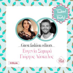 Παρασκευή 15/06: H Ευγενία Σαμαρά και ο Γιώργος Δάσκαλος μιλάνε για τα αγαπημένα τους trends στο Summer Fashion! Summer Beauty! @ The Mall Athens