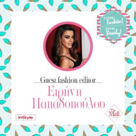 Τρίτη 19/06: Η Ειρήνη Παπαδοπούλου μας δείχνει πώς κάνουμε τα τέλεια boho looks στο Summer Fashion! Summer Beauty! @ The Mall Athens