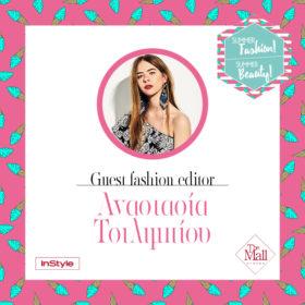 Τετάρτη 20/06: Η Αναστασία Τσιλιμπίου σας δείχνει πώς να φορέσετε τα Spice Colors στο Summer Fashion! Summer Beauty! @ The Mall Athens