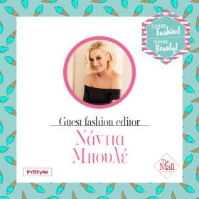 Πέμπτη 21/06: Η Νάντια Μπουλέ σας δείχνει τις τάσεις στα eyewear της σεζόν στο Summer Fashion! Summer Beauty! @ The Mall Athens