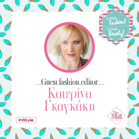 Σάββατο 23/06: Η Κατερίνα Γκαγκάκη δημιουργεί κομψά και άνετα «Summer Office Looks» στο Summer Fashion! Summer Beauty! @ The Mall Athens